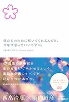 桜を⾒上げよう Sakura Project 2012 BOOK