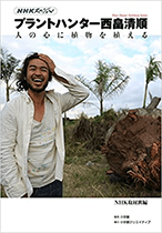 プラントハンター西畠清順 人の心に植物を植える:地球を活け花する