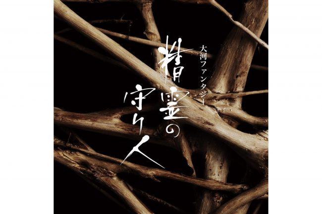 NHK大河ファンタジー「精霊の守り人」/「精霊の守り人2」