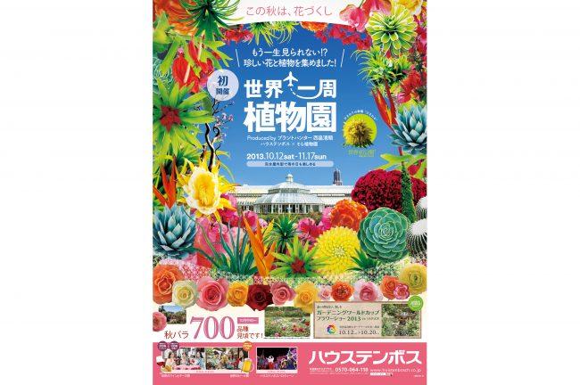ハウステンボス×そら植物園『世界一周植物園』