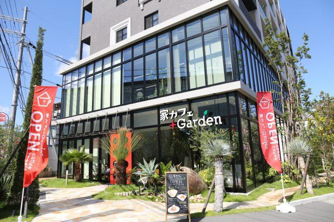 高栄ホーム Ie-Cafe+Garden