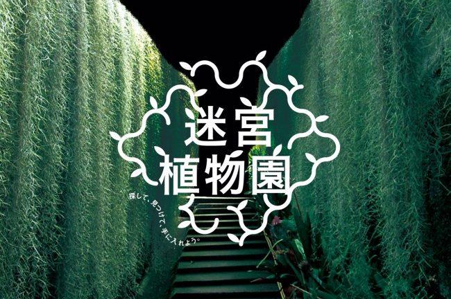 WONDER PLANTS FESTIVAL「迷宮植物園」